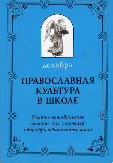 Православная культура в школе: Учебно-методическое пособие