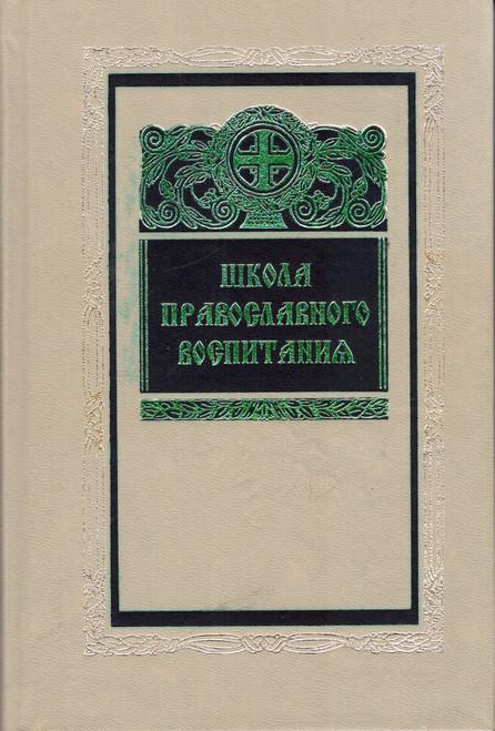 Школа православного воспитания
