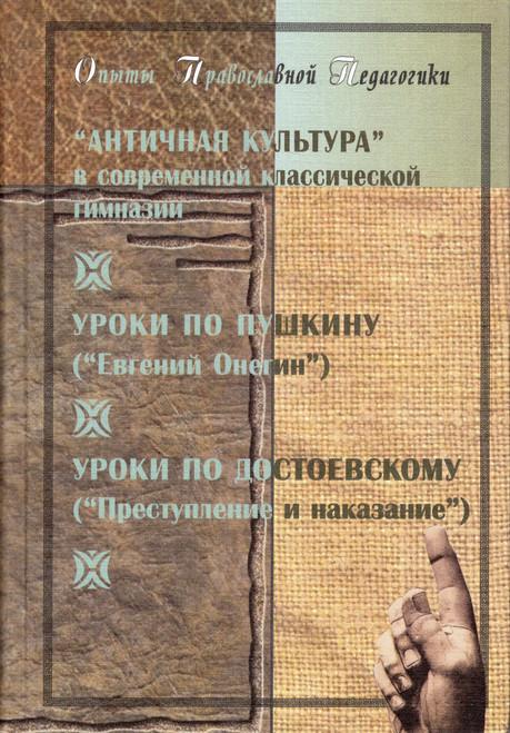 Опыты Православной педагогики (тверд.)