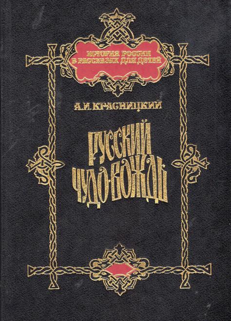 Русский чудо-вождь: Граф Суворов-Рымникский