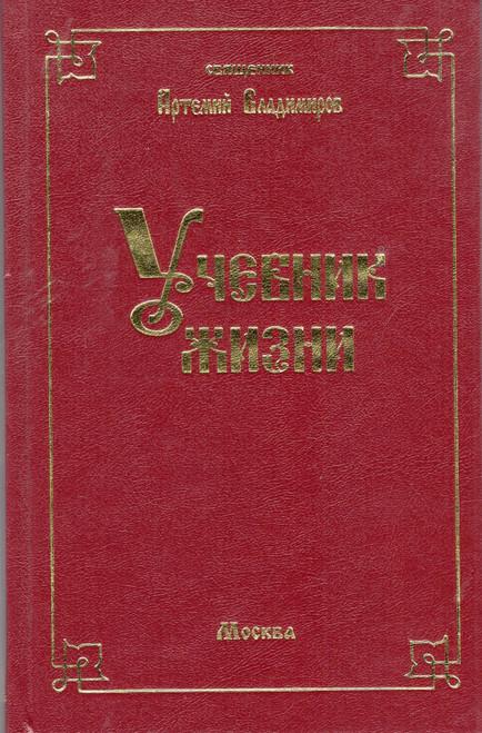 Учебник жизни