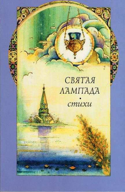 Святая лампада - стихи