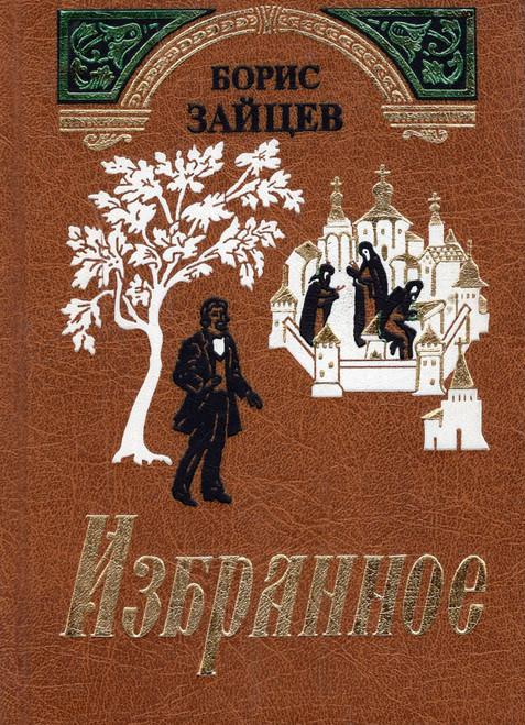 Избранное - Борис Зайцев