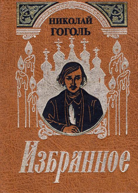 Избранное - Николай Гоголь