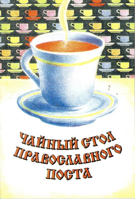 Чайный стол православного поста