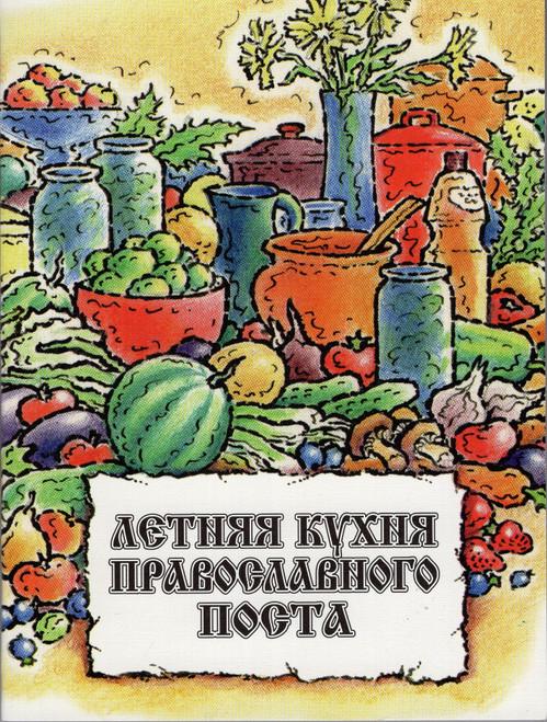Летняя кухня православного поста