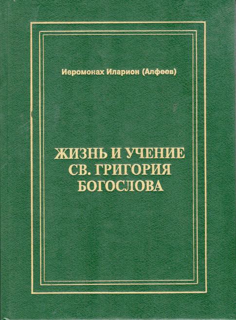 Жизнь и учение св. Григория Богослова