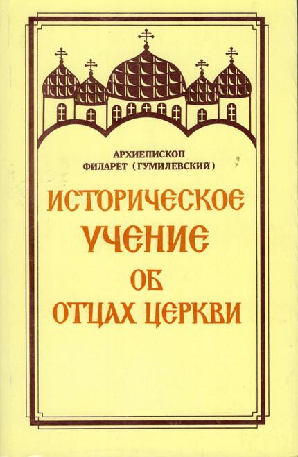 Историческое учение об отцах Церкви (в 3-х томах)