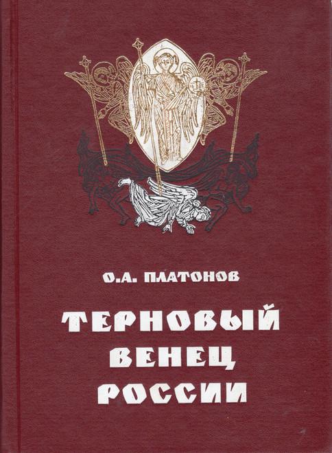 Терновый венец России. Тайна беззакония: Иудаизм и масонство против Христианской цивилизации