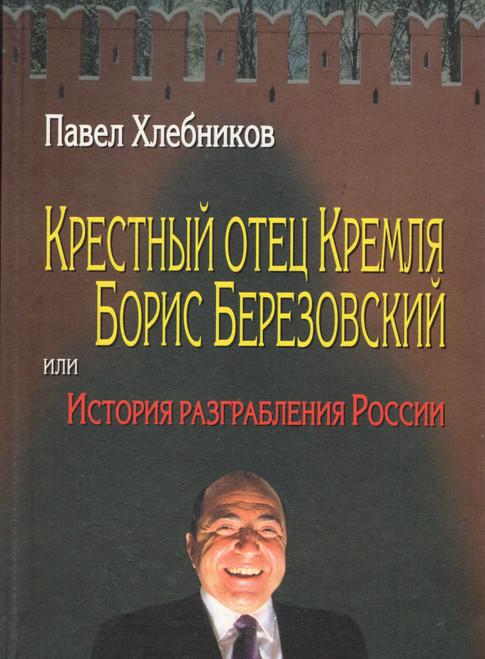 Крестный отец Кремля Борис Березовский  или история разграбления России