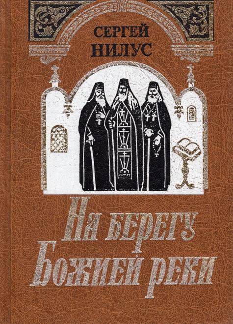На берегу Божьей реки (в 2-х томах)
