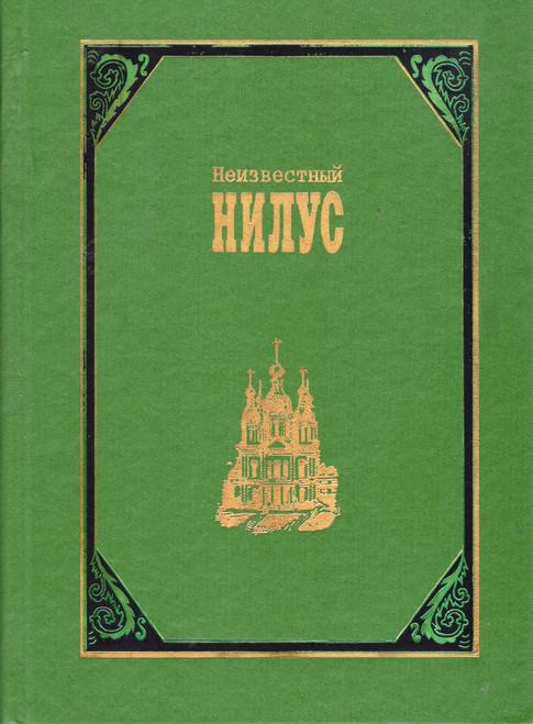 Неизвестный Нилус (в 2-х томах)