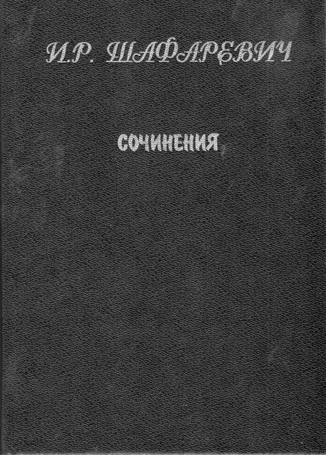 Сочинения И.Р. Шафаревича (в 2-х томах)