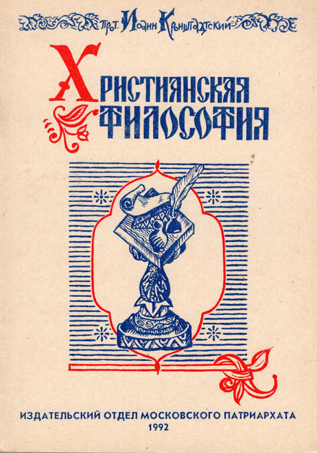 Христианская философия Св. Иоанна Кронштадтского