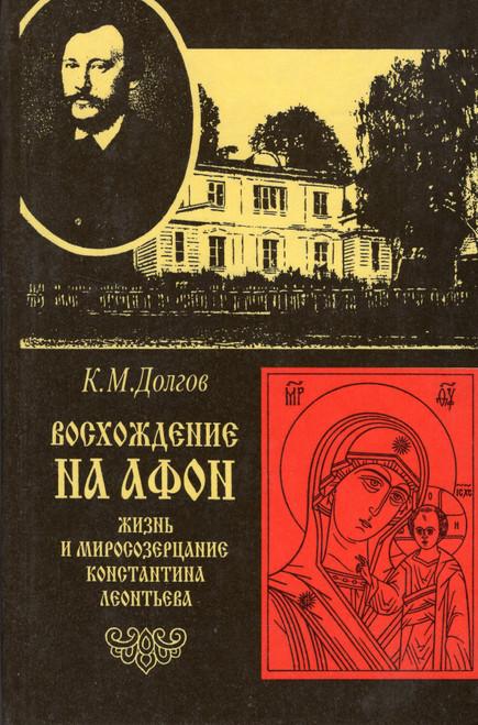 Восхождение на Афон Жизнь и миросозерцание Константина Леонтьева