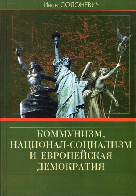Коммунизм, национал-социализм и европейская демократия