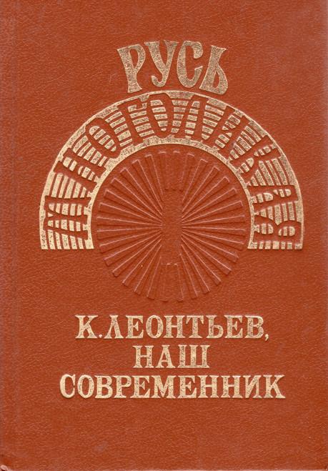 К. Леонтьев, наш современник
