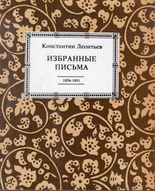 Избранные письма 1854 - 1891