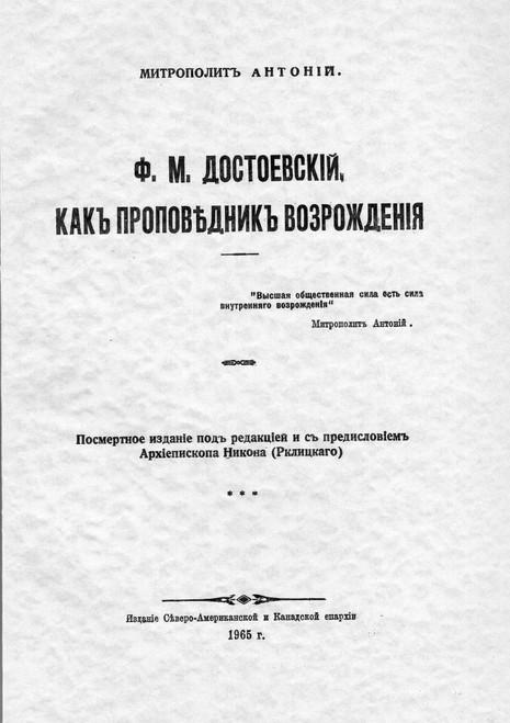 Ф.М. Достоевский, как проповедник возрождения