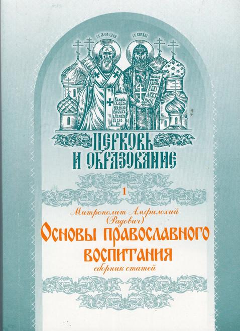 Основы Православного воспитания (нов.)