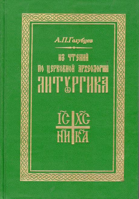 Из чтений по археологии и литургике (нов.)