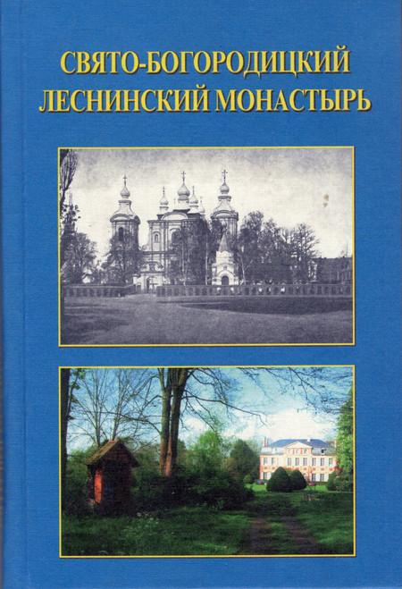 Свято-Богородицкий Леснинский монастырь