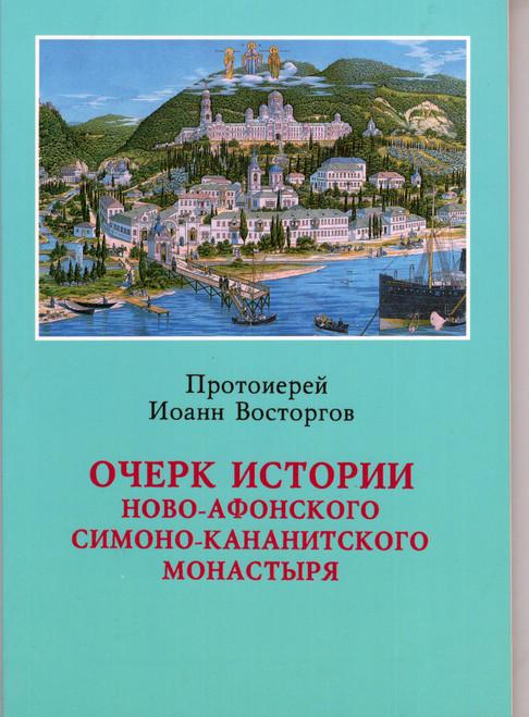 Очерк истории Ново-Афонского Симоно-Кананитского монастыря