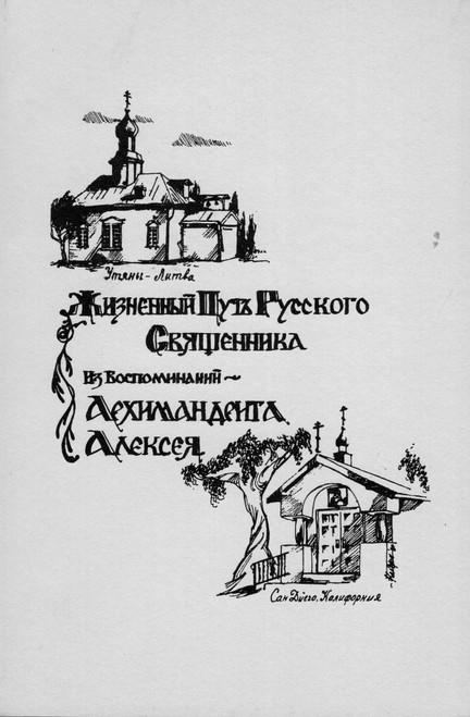 Жизненный путь русского священника