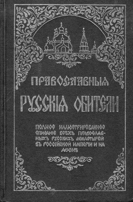 Православныя Русския обители