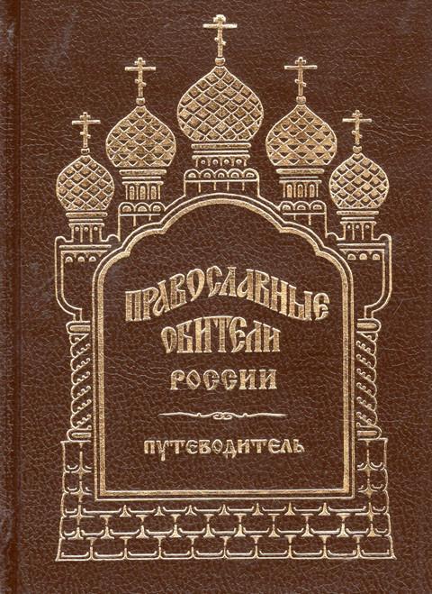 Православные обители России