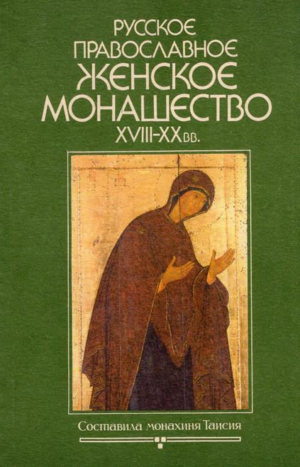 Русское православное женское монашество ХVIII-ХХ вв.