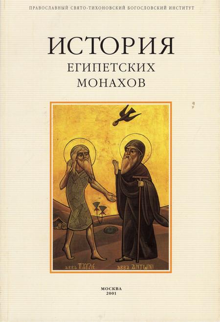История Египетских монахов