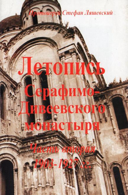Летопись Серафимо-Дивеевского монастыря Часть вторая 1903-1927 гг.
