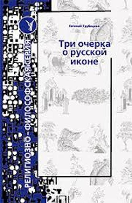 Три очерки о Русской иконе (тверд.)