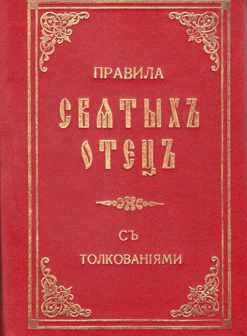 Правила святых отец с толкованиями (на греческом и церковнославянском языках)