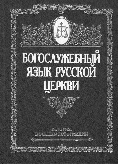Богослужебный язык Русской Церкви: История попытки реформации