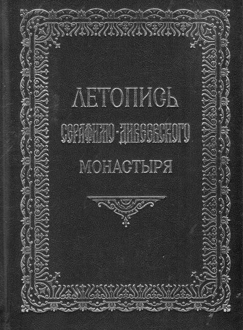Летопись Серафимо Дивеевского монастыря