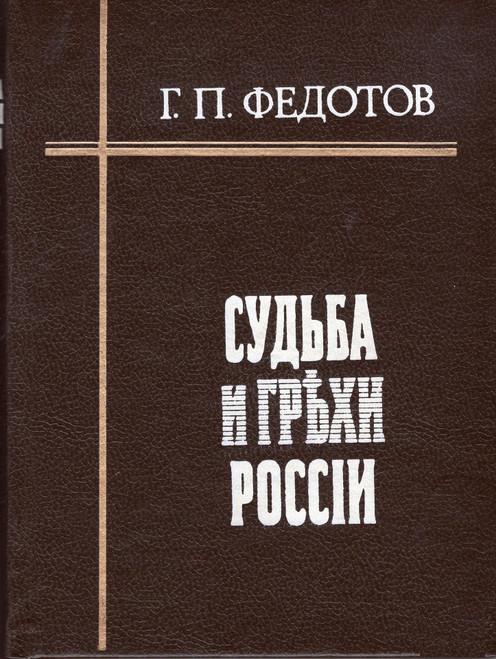 Судьба и грехи России (в 2-х томах)