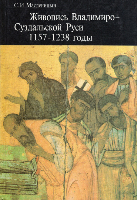Живопись Владимиро-Суздальской Руси 1157-1238 годы