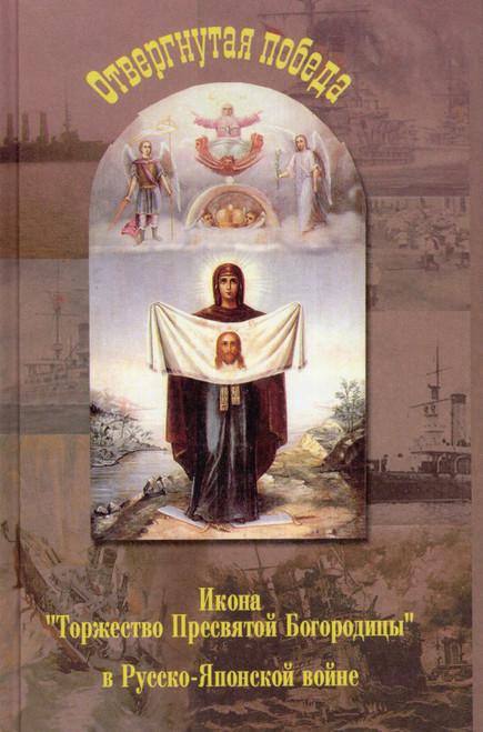 """Отвергнутая победа: Икона """"Торжество Пресвятой Богородицы"""" в Русско-Японской войне"""