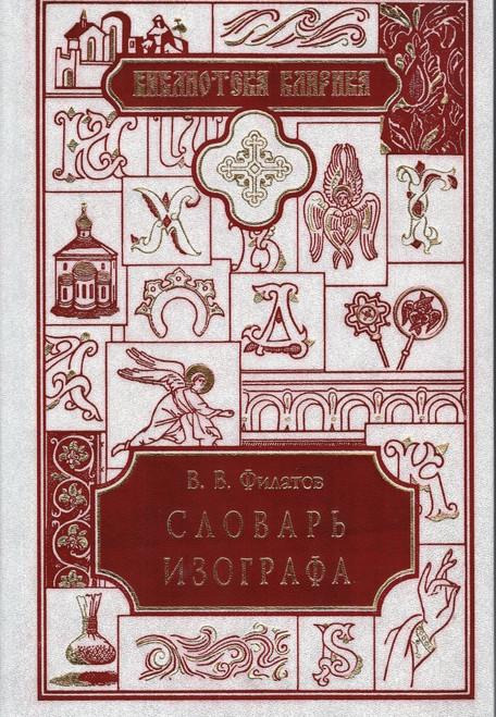 Словарь изографа