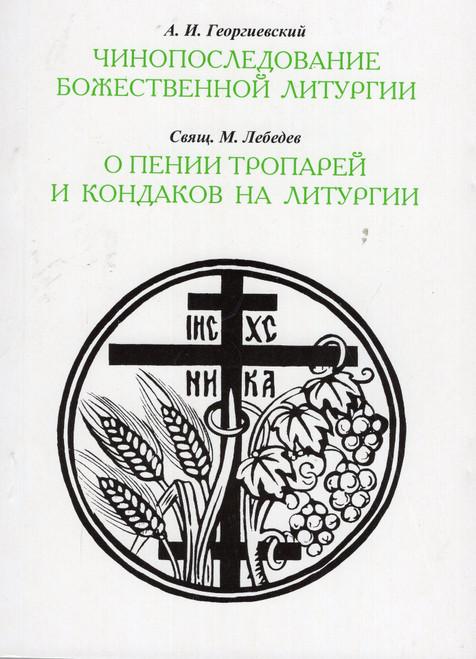 Чинопоследование божественной литургии / О пении тропарей и кондаков на литургии