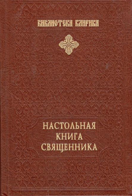 Настольная книга священника
