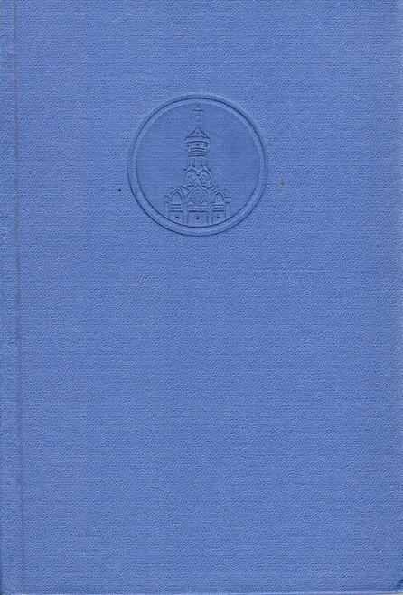 Настольная книга священнослужителя (том 2): Месяцеслов Сентябрь по февраль