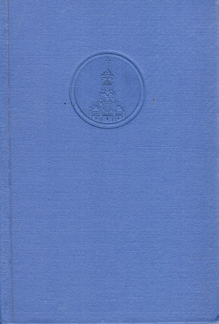 Настольная книга священнослужителя (том 7)