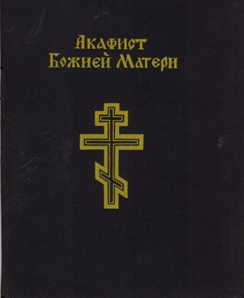 Акафист Божей Матери (гражданским шрифтом)