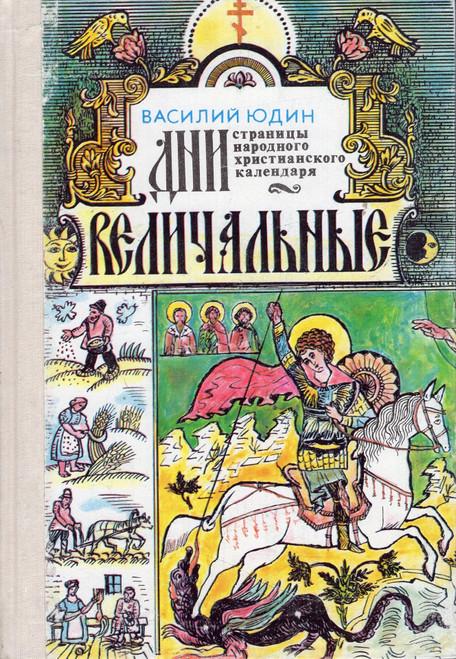 Дни величальные: страницы народного христианского календаря