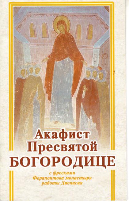 Акафист Пресвятой Богородице с фресками Ферапонтова монастыря работы Дионисия
