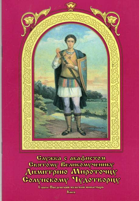 Служба с акафистом Святому Великомученику Димитрию Мироточцу Солунскому Чудотворцу