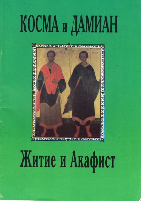 Косма и Дамиан - Житие и Акафист